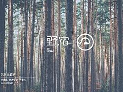 「野宿」产品服务体系设计