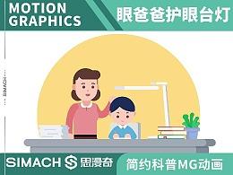 《眼爸爸护眼台灯》简约科普MG动画广告宣传片