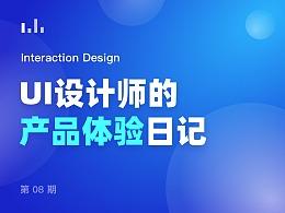 UI设计师的产品体验日记 08 期