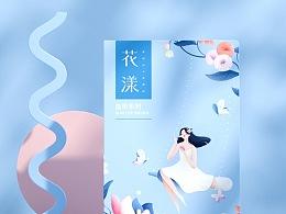 花漾品牌包装升级