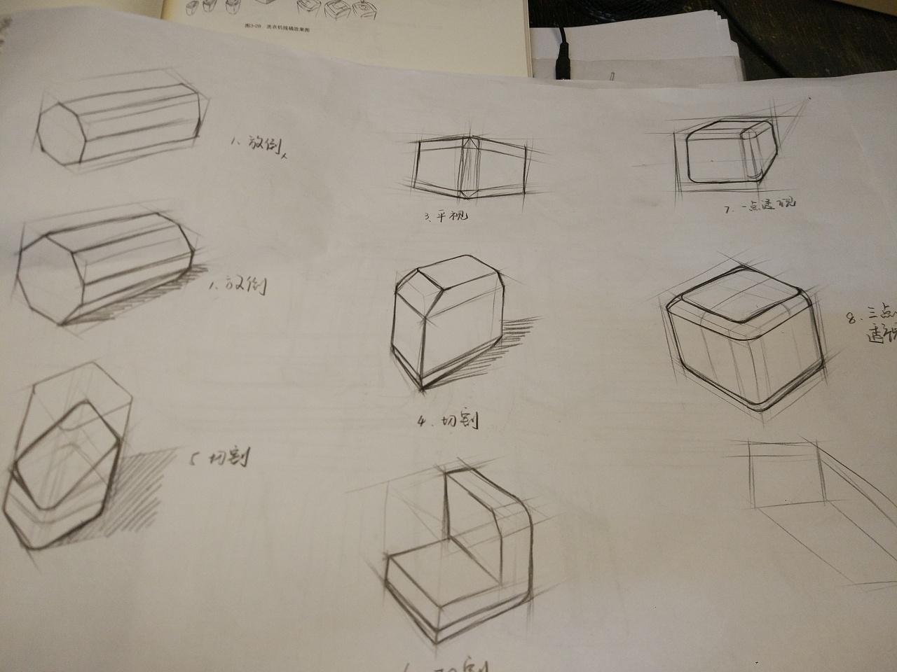 9-5 产品手绘练习