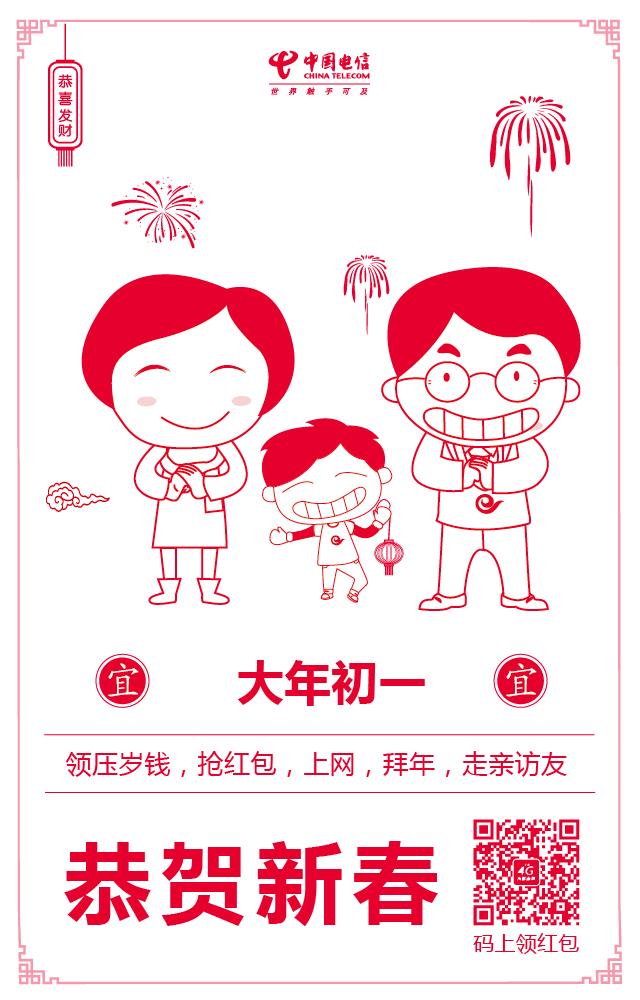 佛山电信d家人贺新年系列海报设计