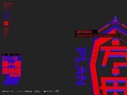 方舟计划-2018年在青岛的一场设计师分享会