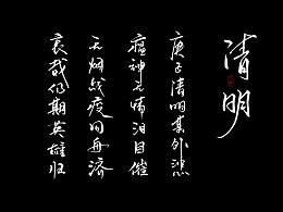 庚子年 清明诗