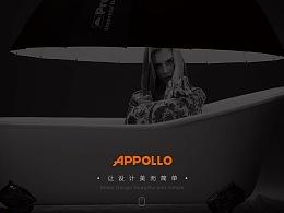 APPOLLIO-官网WEB端设计方案