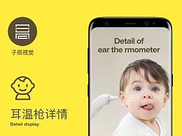 母婴数码产品耳温计详情页设计