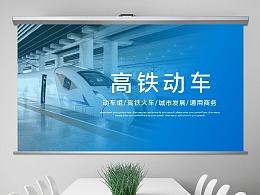 铁路火车高铁动车货运客运中国中铁PPT模板