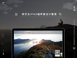 网页及ipad端界面设计整理