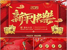 恭迎新春猪年大吉公司企业年终工作总结通用ppt模板图片