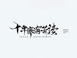 字体设计,标题字体