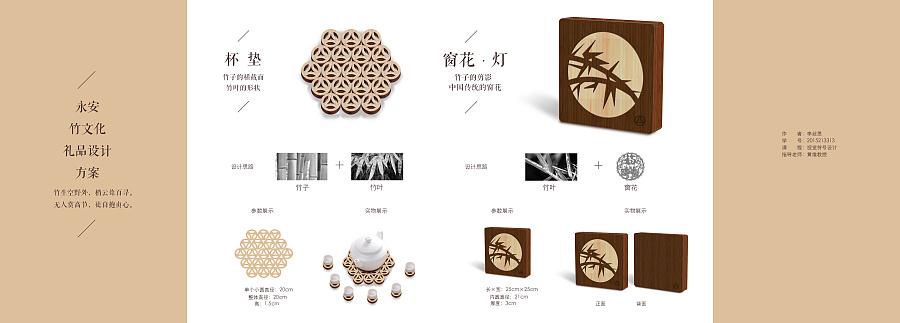 永安竹文化礼品设计图片