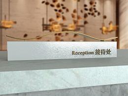 衡阳倚莱国际酒店导视系统设计