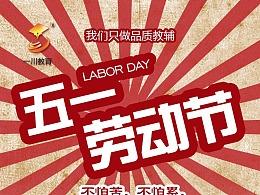 五一劳动节宣传