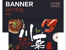 2017作品-banner
