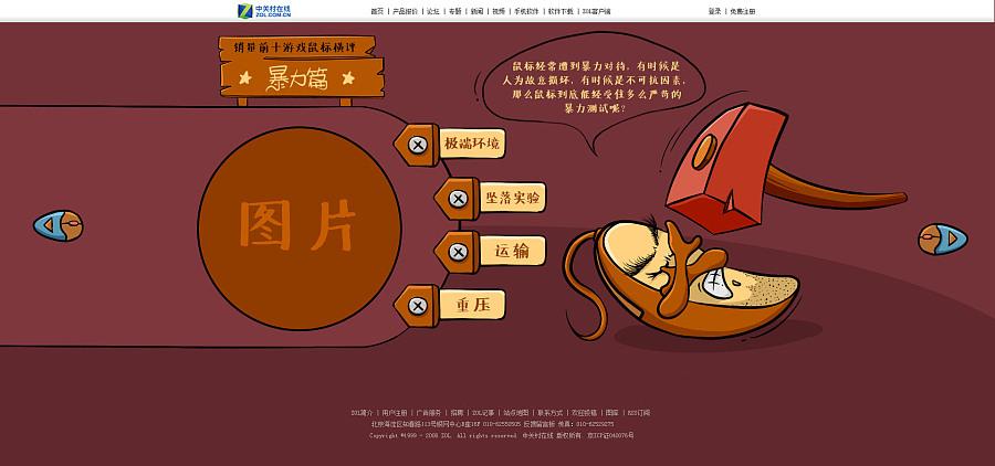 315.面条评测手绘鼠标|网页/活动|专题|游驴-原标志设计专题图片