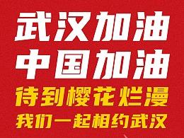 武汉加油 中国加油  新冠病毒防范海报