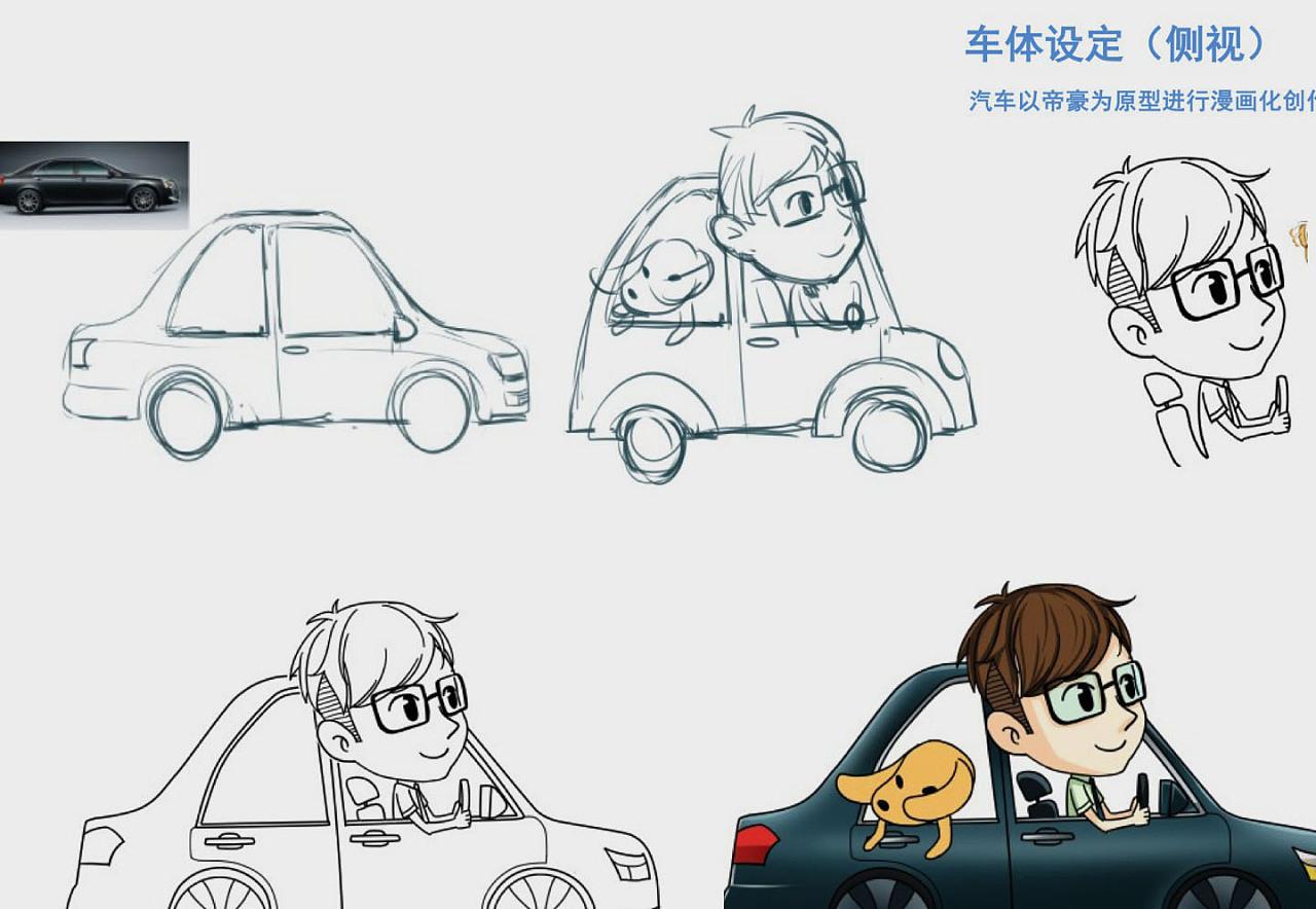 吉利汽车 手绘设计图展示