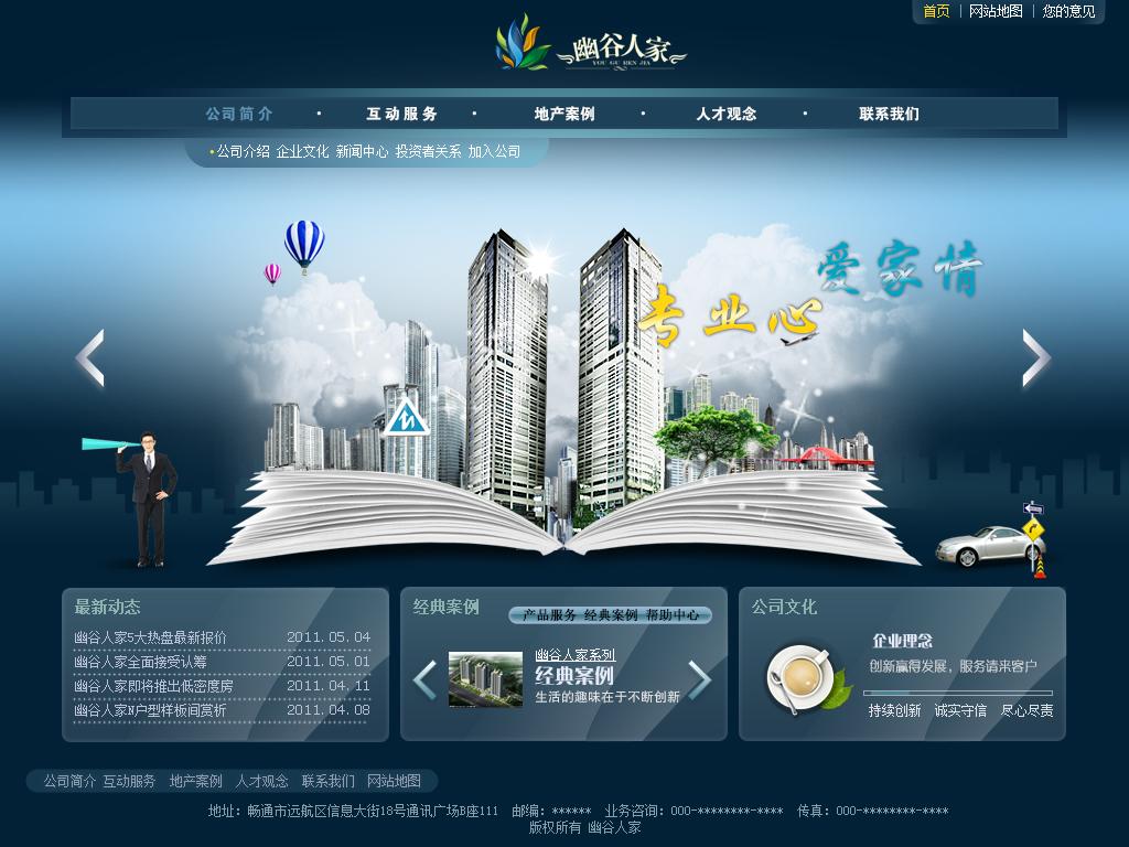 房产企业网站源码(企业flash网站源码) (https://www.oilcn.net.cn/) 网站运营 第1张