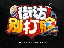 作品集丨频道新栏目logo