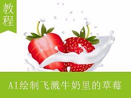illustrator绘制飞溅牛奶里的草莓