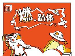 【燃】派对-线下活动装置