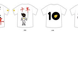 站酷十周年文化衫