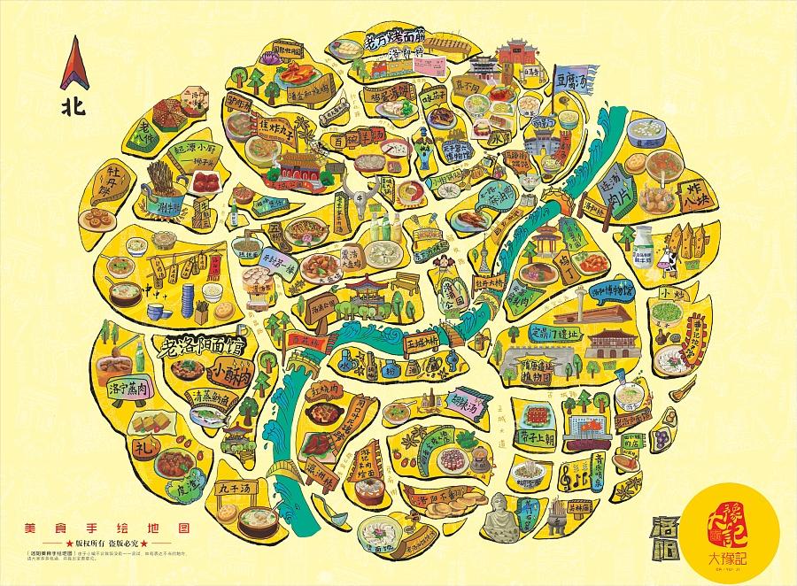 洛阳吃货地图|其他绘画|插画|大豫记