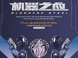 BLEEDING STEEL《机器之血》