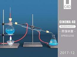 2017-12-C4D- 蒸馏装置