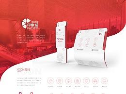 印象城屏内UI设计、硬件外观设计