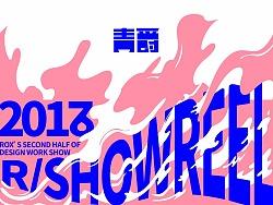 青爵R-showreel(20178)