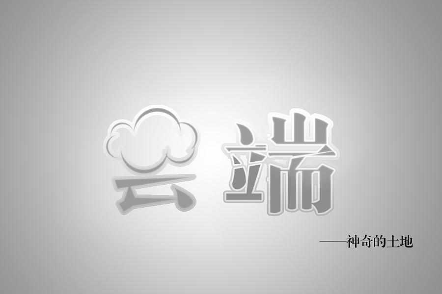 字体云端v字体小等待|水墨|图片/平面|练习思索字形象山字体图片