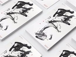 书法字体-白墨广告-黄陵野鹤-水墨字境探究之10