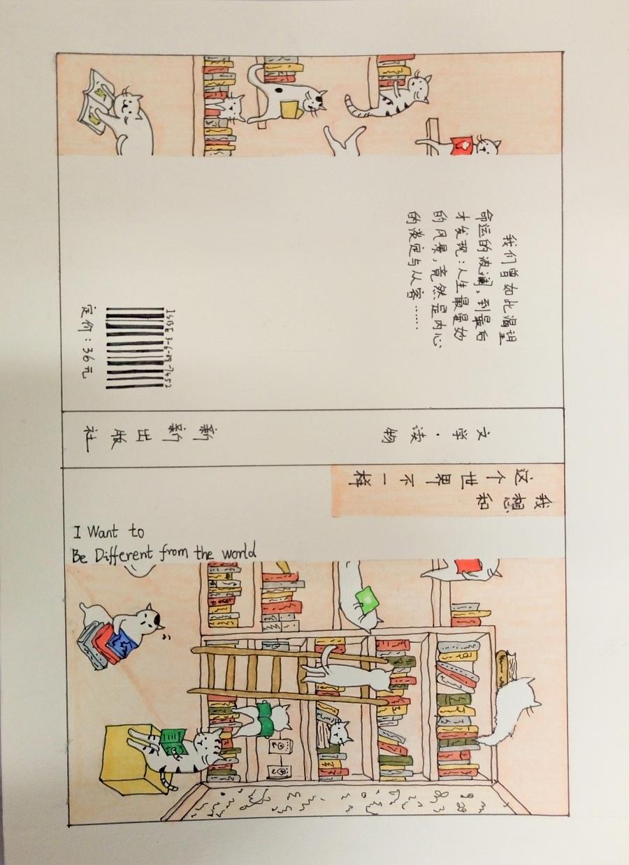 书籍封面手绘插画