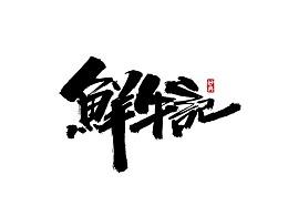 七月书法字体