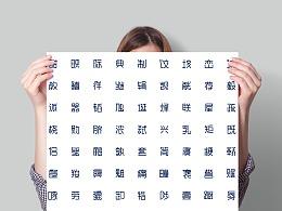 字體設計【貳】
