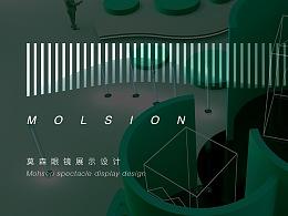MOLSION眼镜展示设计课程