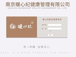 售后管理系统页面