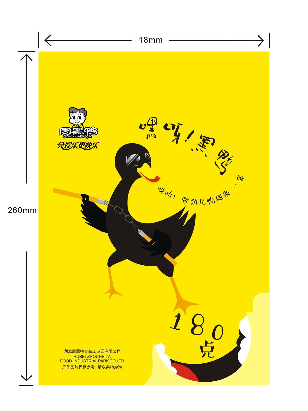 周黑鸭颗粒包装鸭翅设计平面图图片