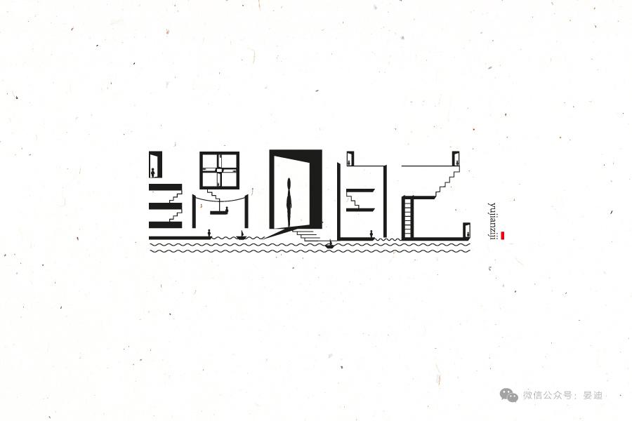 【下一场雨】字体内衣v字体oysho故事的包装六合无绝对片