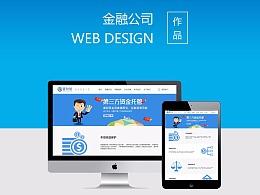 金融网站页面设计