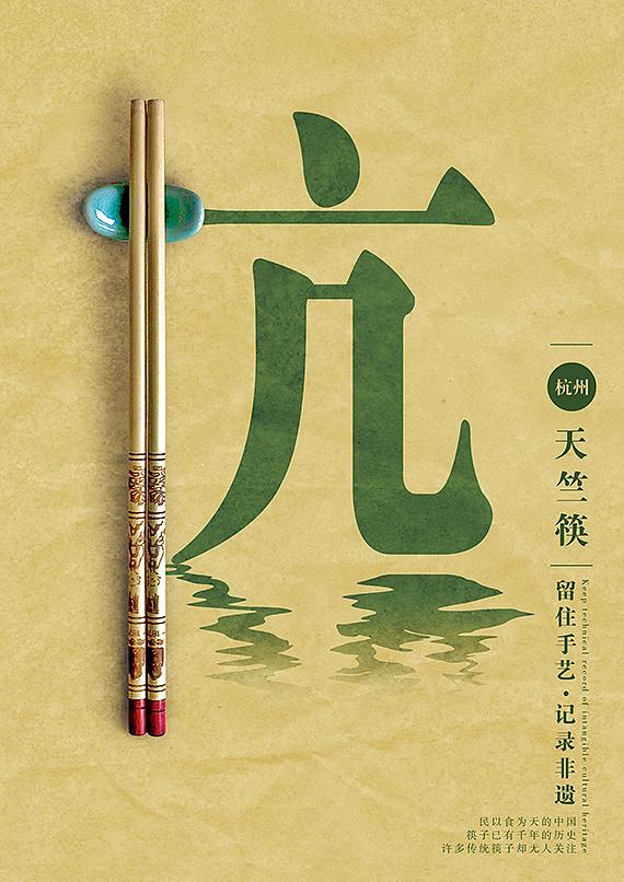 非遗《杭州天竺筷》海报设计以及结论论文viv结论特效片头图片