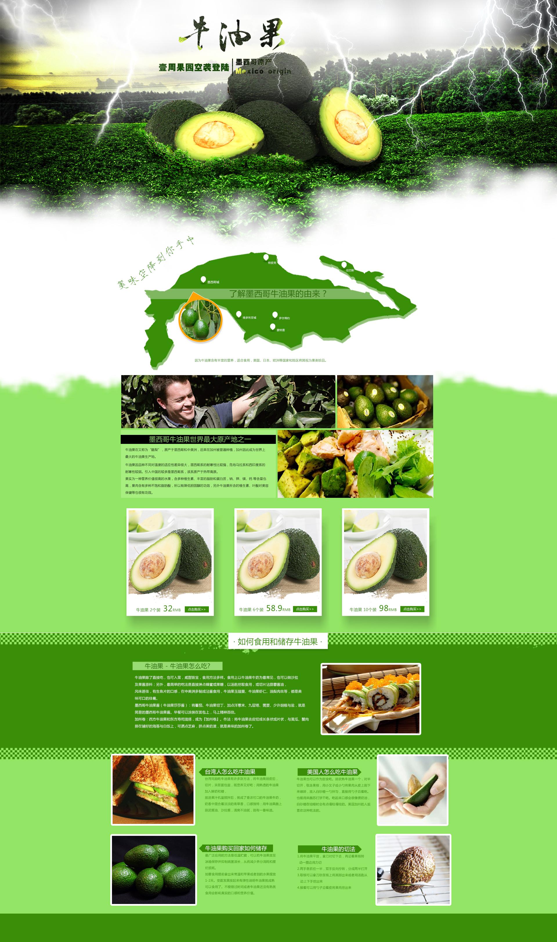 进口水果 水果装修店铺 水果海报 网页设计 水果装修图片