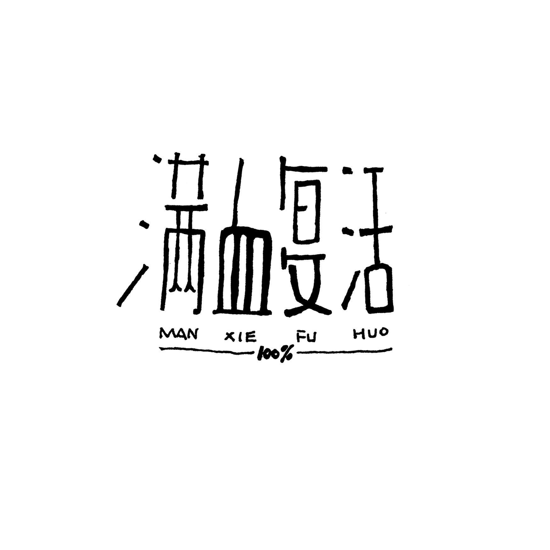 """来""""电""""正能量~~~手绘字体设计"""