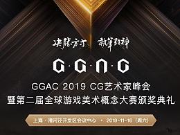 重磅消息:GGAC首次CG艺术家峰会正式定档,阵容逆天!限时报名开启!