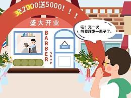 教育警示/MG动画/场景动画/公益片【深圳光明消委会】