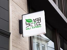 茶叶商logo