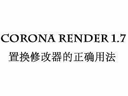 corona render1.7  置换修改器的正确用法