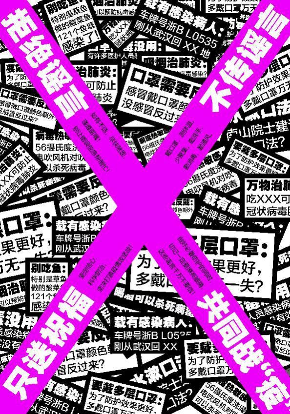 """团结就是力量——2020抗击""""新型冠状病毒""""国际公益海报设计邀请展纪实合集一插图(56)"""
