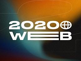 2020部分项目总结